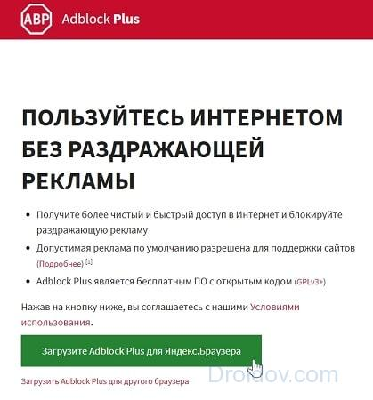 Как убрать рекламу в Яндекс браузере: все способы