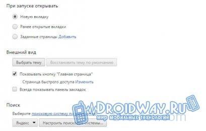 Как удалить funday24.ru из браузера (Opera/Yandex/Firefox/Google Chrome)