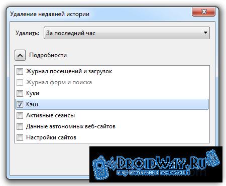 Как удалить историю посещения сайтов (Google Chrome/Opera/Firefox/Yandex)