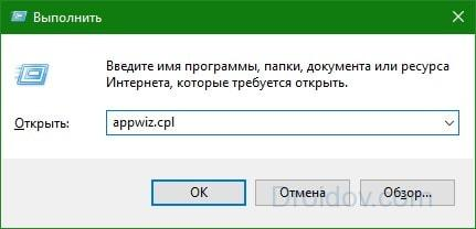 Как удалить программу в Windows 10: все способы