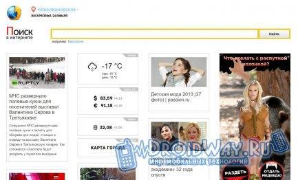Как удалить smartinf.ru из браузера (Opera/Yandex/Firefox/Google Chrome)
