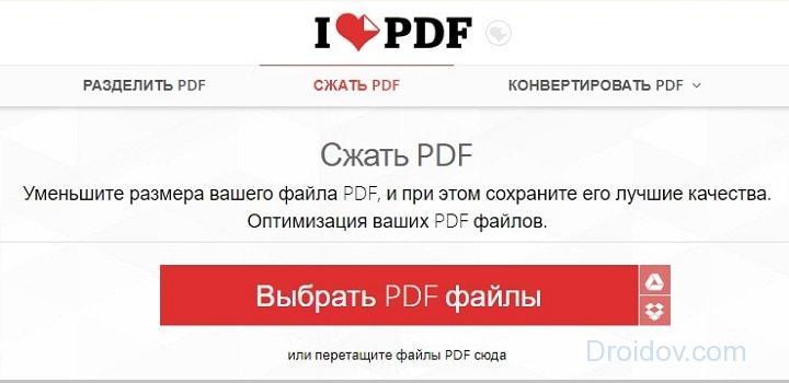 Как уменьшить размер PDF файла: 5 простых способа