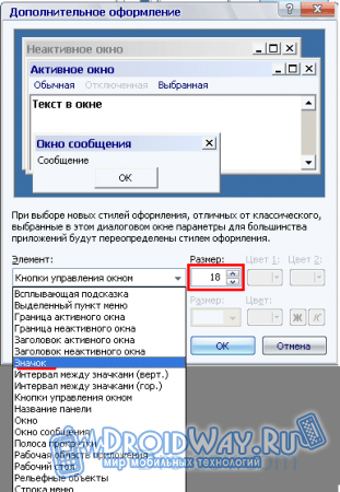 Как увеличить размер (масштаб) шрифта на компьютере Windows (xp/7/8/8.1/10)