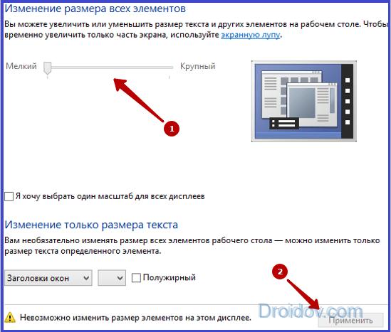 Как увеличить шрифт на компьютере (Инструкция)