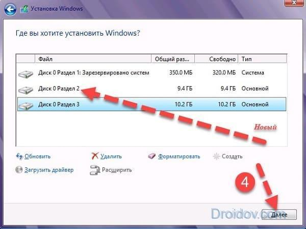 Как в Windows 10 разбить жесткий диск на разделы: 3 способа