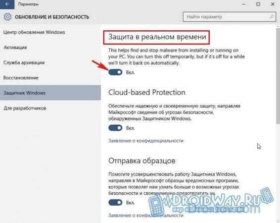 Как включить/отключить защитник windows (XP/7/8/10)