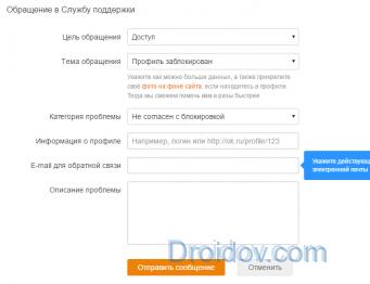Как восстановить страницу в Одноклассниках (ok): инструкция