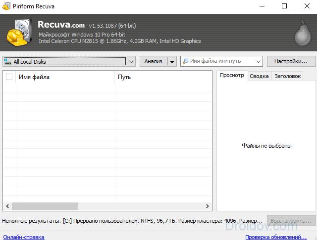 Как восстановить удалённые файлы, восстановление удаленных файлов