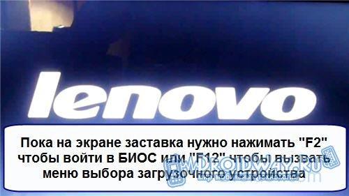 Как войти в БИОС на ноутбуке Lenovo