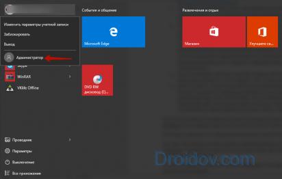 Как войти в Windows 10 как Администратор
