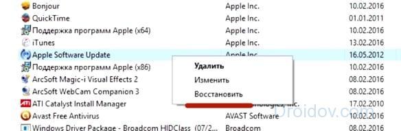 Ошибка пакета Windows Installer при установке iTunes (Решение)