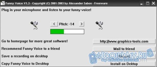 Программы для изменения голоса на компьютере