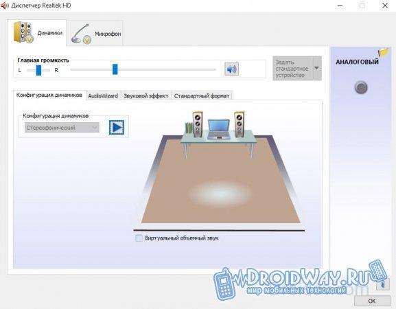Инструкция: как отключить микрофон на ноутбуке