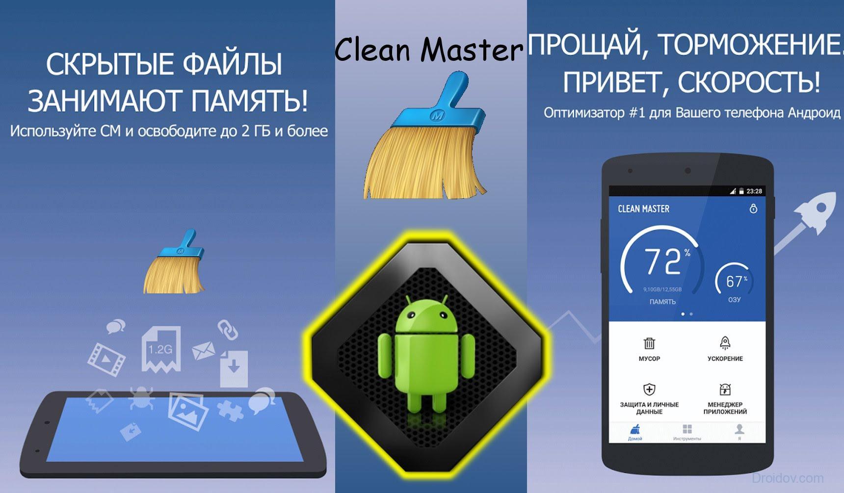 Clean Master 7.5.5