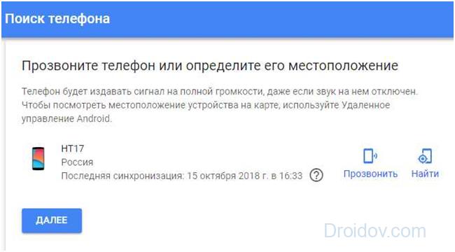 Обзор проверенных способов поиска телефона на Андроид