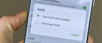 Volte: что это такое в телефоне, основное предназначение функции, принцип работы и отзывы пользователей