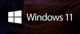 """Windows 11: дата выхода, ключевые особенности и отличия от """"десятки"""", минимальные системные требования и инструкция по установке"""